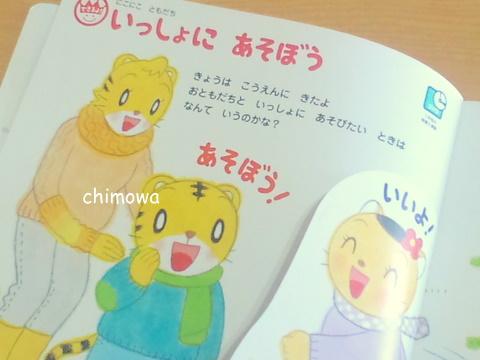 ぷち3月号絵本「いっしょにあそぼう」