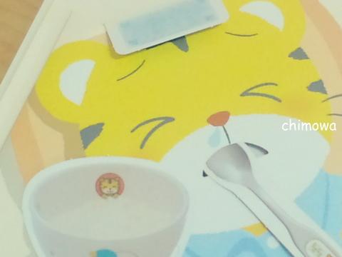 ぷち3月号絵本「風邪をひいたしまじろうにおかゆを食べさせる」