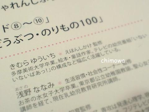 ぷち3月号えほんしかけ監修者名