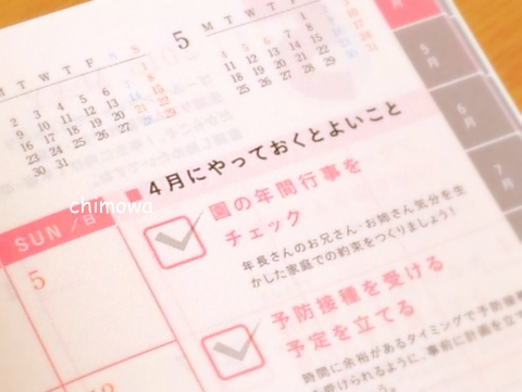こどもちゃれんじじゃんぷ手帳