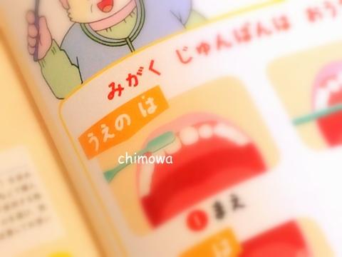 こどもちゃれんじじゃんぷ5月号 絵本 はみがき2