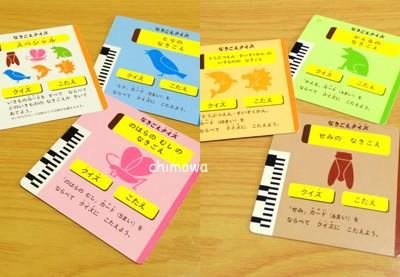 なきごえナビ クイズカードの写真(画像)