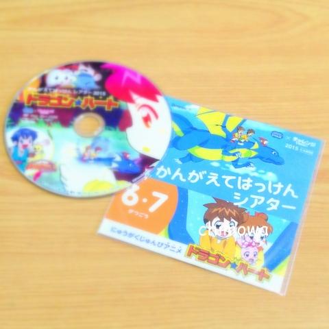 こどもちゃれんじじゃんぷ6・7月号DVD