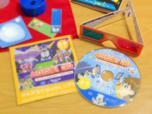 こどもちゃれんじじゃんぷ8・9月号DVDと3Dメガネの画像