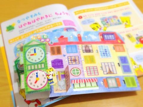 2015こどもちゃれんじじゃんぷ8月号教材 はやねはやおきハウス