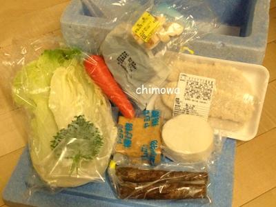 ヨシケイで届いた食材の画像