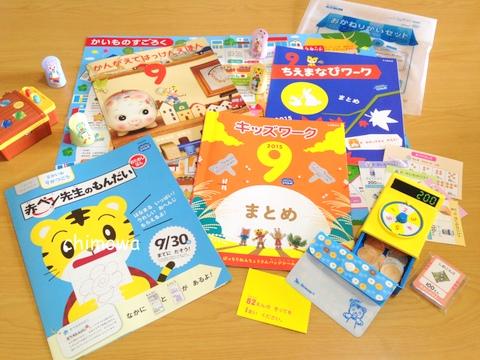 こどもちゃれんじじゃんぷ2015年9月号届いた教材一式の画像