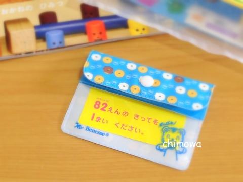 こどもちゃれんじじゃんぷ9月号お買い物教材「しまじろうの財布」の画像