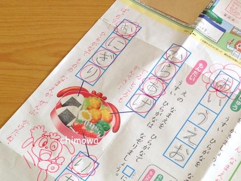 こどもちゃれんじじゃんぷ6月号「赤ペン先生の問題お試し版」(国語)添削指導後の画像