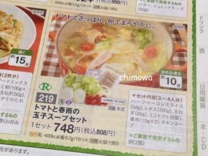 今週購入してみたパルシステムのレシピ付き食材セットのスープのカタログ画像