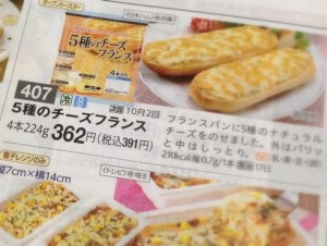 1本あたり100円しないパルシステム「5種のチーズフランス」のカタログ画像