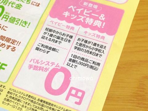パルシステム 神奈川ゆめコープ ベイビー&キッズ特典 チラシ説明 画像
