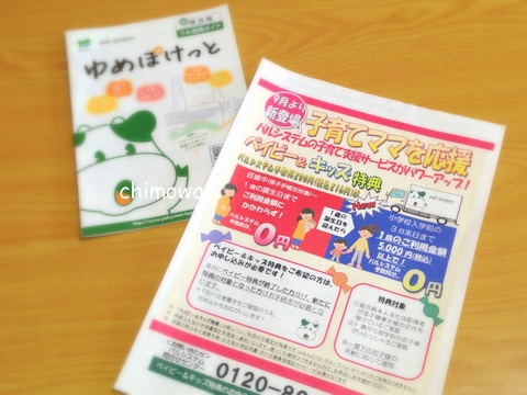パルシステム神奈川ゆめコープ「ベイビー&キッズ特典」案内と「フル活用ガイド」の画像