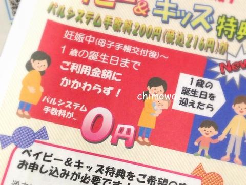 パルシステム神奈川ゆめコープ「ベイビー特典」チラシの画像