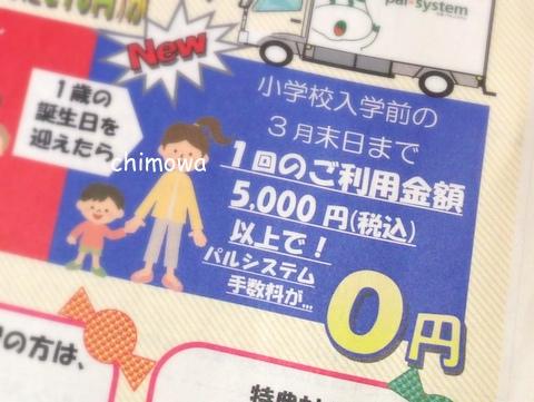 パルシステム神奈川ゆめコープ「キッズ特典」チラシの画像