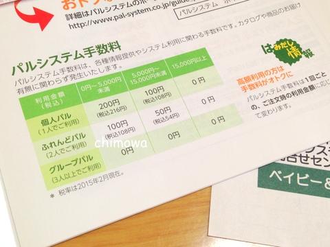 パルシステム神奈川ゆめコープシステム手数料の表の画像