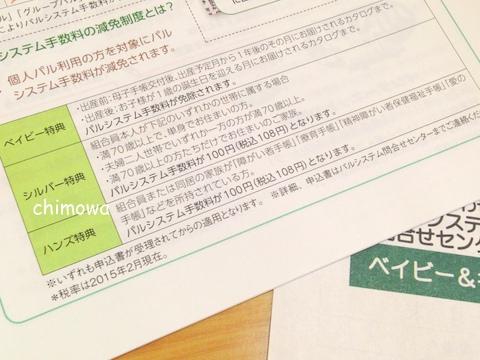 パルシステム神奈川ゆめコープ手数料減免サービスの表