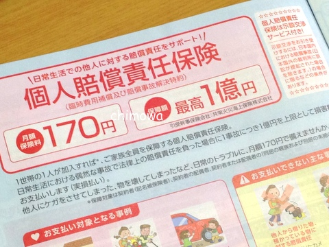 パルシステム・コープ共済「たすけあい」2015年9月版パンフレットより 個人賠償責任保険特約の画像