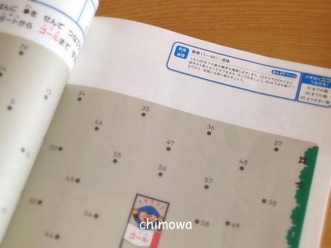 こどもちゃれんじじゃんぷ11月号教材 国語・算数ワークの画像