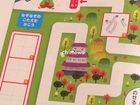 こどもちゃれんじじゃんぷ11月号 国語ワーク 画像