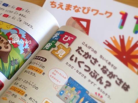 こどもちゃれんじじゃんぷ11月号ワーク お楽しみ・知育ページの画像
