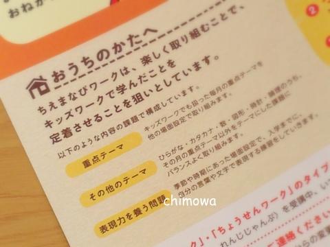 こどもちゃれんじじゃんぷ 選択ワーク画像3