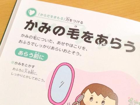 子どもの生活きほん絵事典「かみの毛をあらう」のページ画像