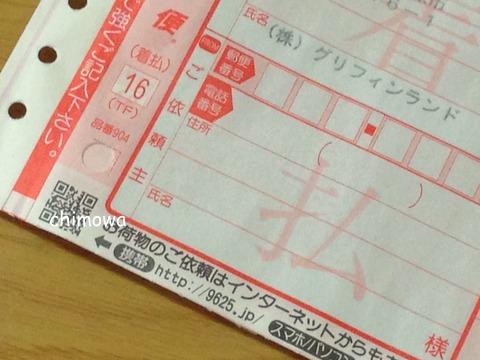 レンタルスーツケース(キャリーバッグ)着払い伝票 画像