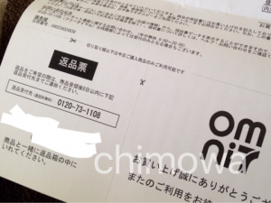 イトーヨーカドーネット通販 お届け明細書の返品票の画像