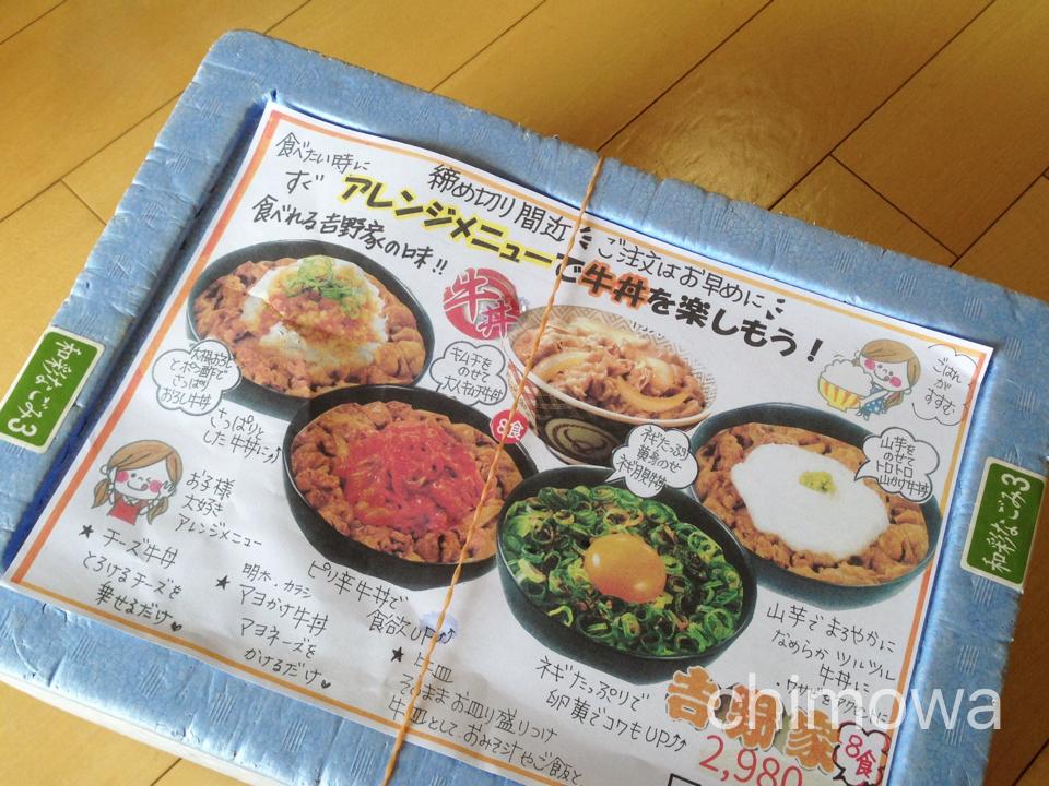 夕食宅配ヨシケイで届いた食材が入った発泡スチロールの箱の写真(画像)広告付き