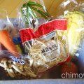 夕食宅配ヨシケイの食材セット(なごみ)の写真(画像)