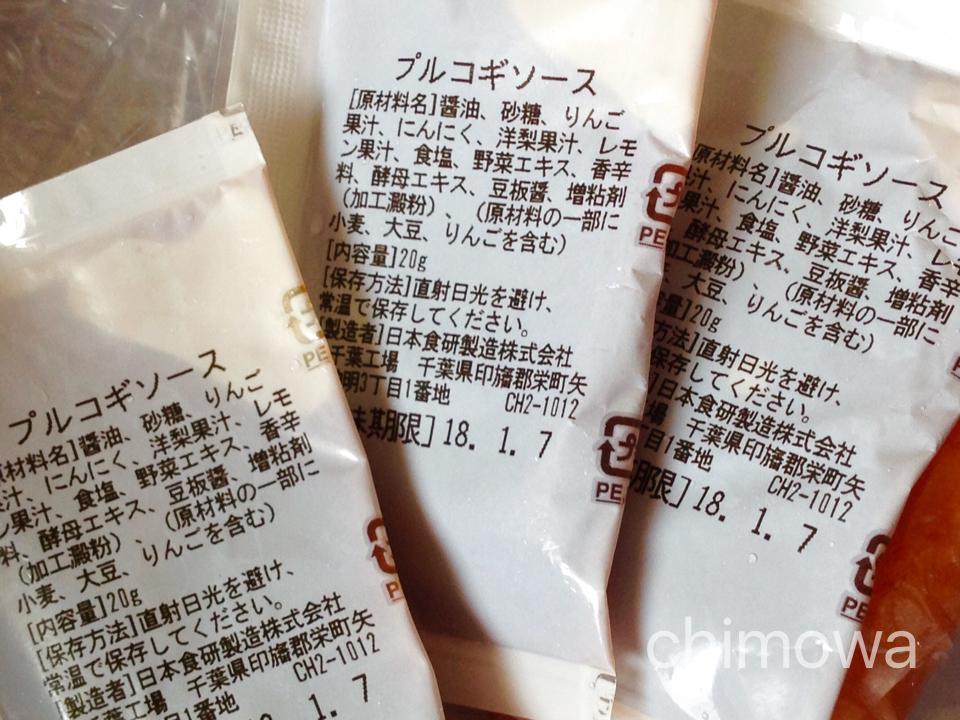 夕食宅配ヨシケイのプルコギソースの原材料名表示の写真(画像)