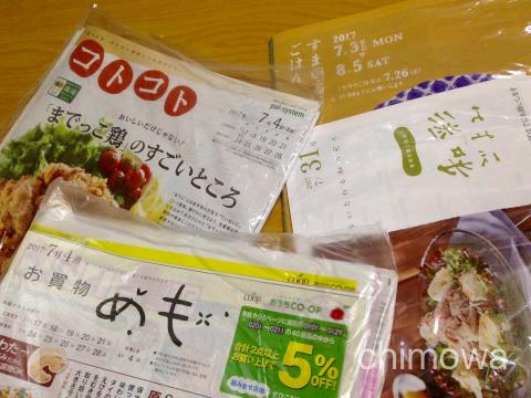 食材宅配生協パルシステムとおうちコープ、夕食食材宅配サービス ヨシケイのカタログの写真(画像)