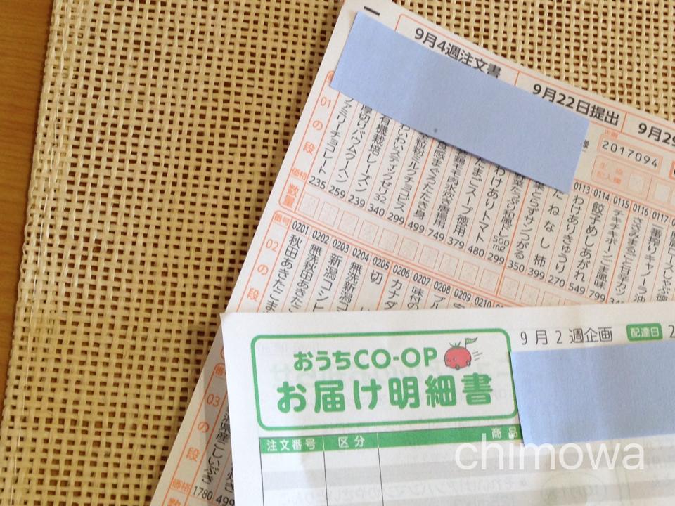おうちコープお届け明細書・注文書の画像(写真)