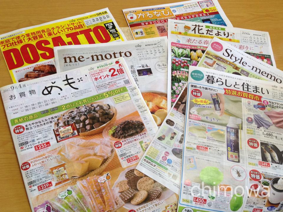 おうちコープ毎週発行のカタログの画像(写真)