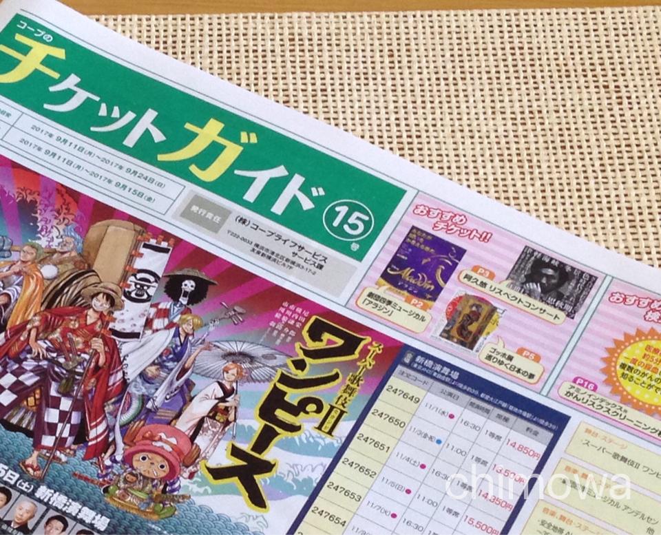 おうちコープ隔週カタログ「チケットガイド」の画像(写真)