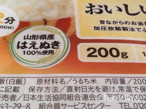 おうちコープの「おいしいご飯」の産地・原材料・内容量の写真(画像)