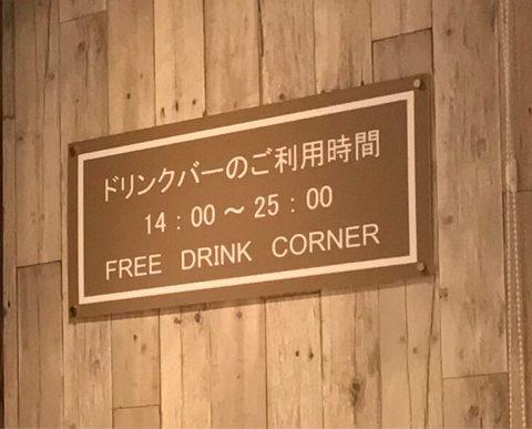 ラ・ジェント・ホテル東京ベイ フリードリンクバーの営業時間の写真