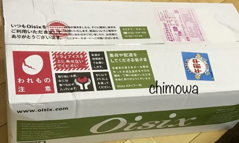 オイシックスから届いた食材が入ったロゴつきダンボールの写真