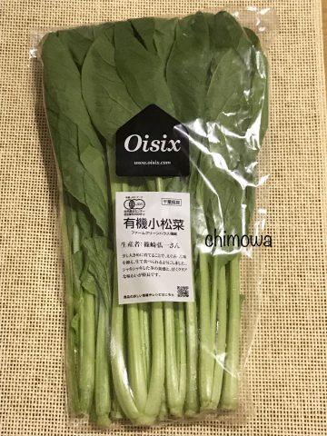 オイシックス 有機小松菜の写真