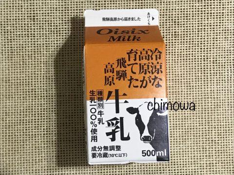オイシックス 飛騨高原牛乳500mlの写真