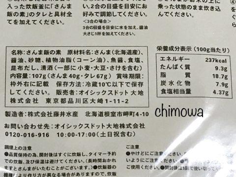 オイシックス さんま飯 原材料名の写真