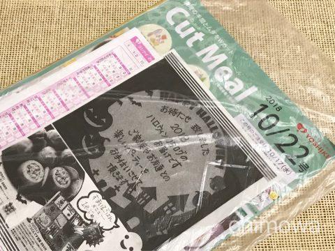 透明なビニール袋に入ったヨシケイのカタログ類と注文書の写真