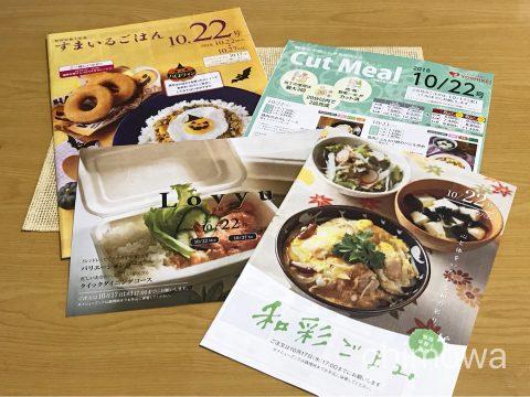 夕食宅配ヨシケイ2018年10月22日週用カタログ3冊、チラシ1枚の写真