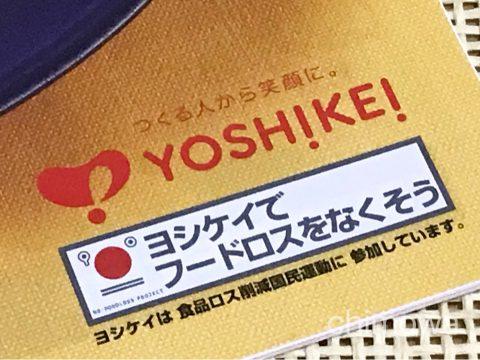 ヨシケイの食品ロス削減国民運動参加スローガン「フードロスをなくそう」の写真
