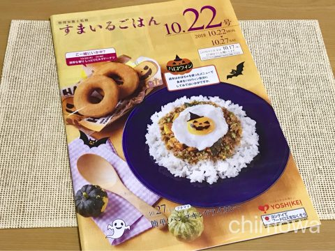 ヨシケイのカタログすまいるごはん2018年10月22日号表紙の写真