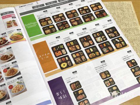 カタログ『すまいるごはん』の冷凍弁当(おかずセット)のページの写真