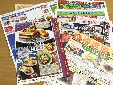 ヨシケイのカタログ『すまいるごはん』やチラシ、別冊子の単品メニューの写真