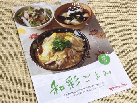 ヨシケイのカタログ『和彩ごよみ』2018年10月22日号表紙の写真