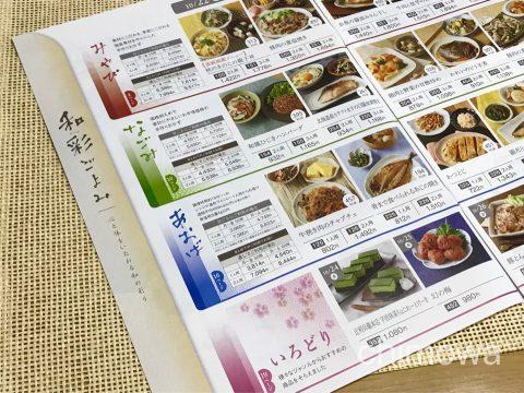 カタログ『和彩ごよみ』のメニュー名のページの写真